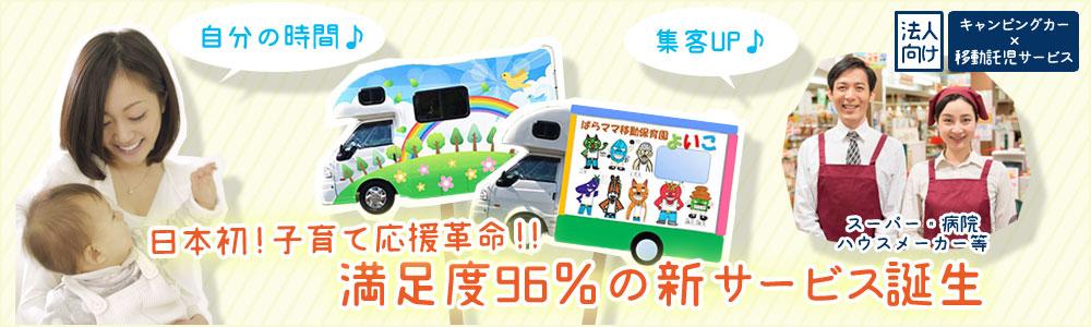 日本初!子育て応援革命!!満足度96%の新サービス誕生