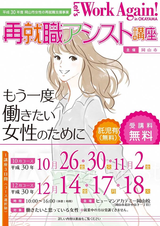 岡山市ヒューマンアカデミー再就職講座