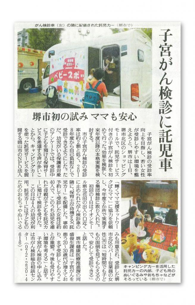 読売新聞掲載 託児カー ベビースポット