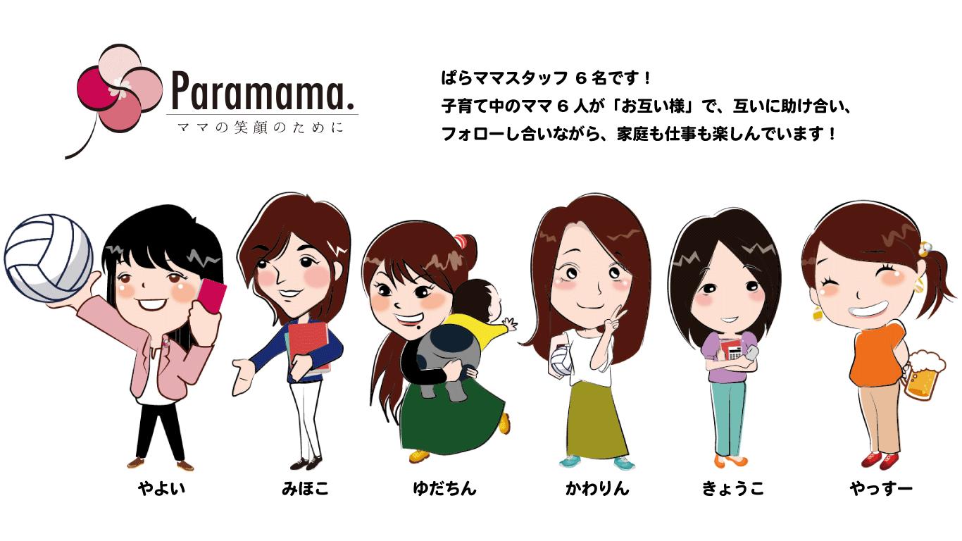 ぱらママメイツ